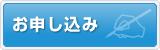 button_moushikomi.jpg