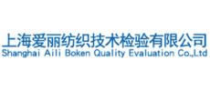 上海愛麗紡織技術検験有限公司