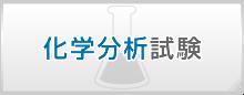 化学分析試験