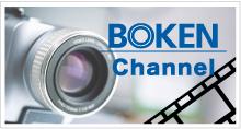 ボーケンで実施している試験やその他コンテンツを映像にてご紹介
