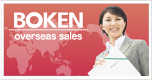 海外内販<br /> 海外での販売をお考えのお客様へ
