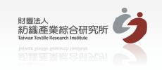 台湾紡織産業総合研究所