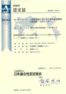 ISO/IEC 17025_1