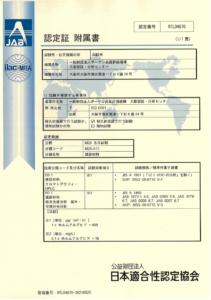 ISO/IEC 17025_2